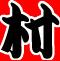 :ieke1_yoshimura2:
